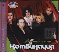 <b>Комбинация</b> - <b>Лучшие Песни</b> (CD)   Discogs