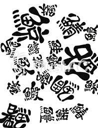 魚へんの漢字イラスト No 270963無料イラストならイラストac