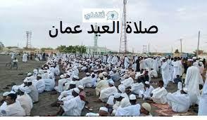 وقت صلاة عيد الاضحى في سلطنة عمان 2021 || موعد صلاة العيد مسقط مع كيفية  الصلاة