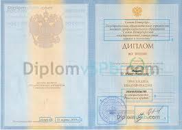 Как заполняются дипломы ВУЗов годов Дипломы в СПб Заполнение бланка диплома ВУЗа с 1997 по 2013 года