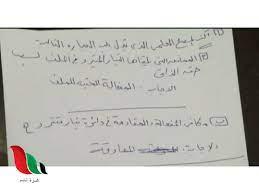 تسريب اجابات امتحان الفيزياء للصف الثالث الثانوي 2020 في مصر - غزة تايم -  Gaza Time