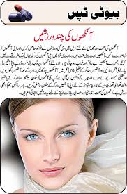 eye makeup tips dailymotion in urdu previous next video