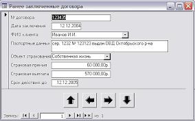 База данных Страховая компания Курсовая работа на ms access  курсовая работа по програмированию