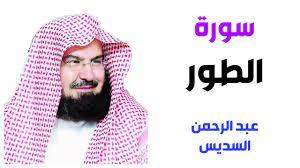 سورة الطور - عبد الرحمن السديس - YouTube