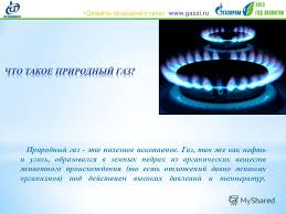Нефть и природный газ реферат охрана полезных ископаемых Все  Нефть и природный газ реферат охрана полезных ископаемых
