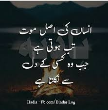 Pin By Soomal Zulfiqar On Urdu Pinterest Urdu Quotes Quotes And Impressive Urdu Quotes About Death