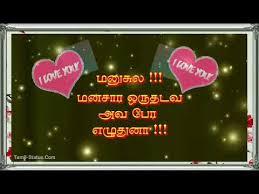 tamil love feeling words kadhal azhivathillai sumbu love dialogue