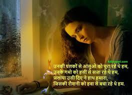 most heart touching sad hindi shayari picture on beautiful crying with tears image
