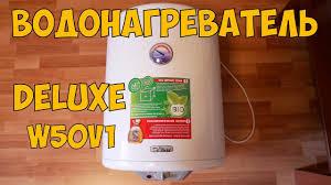 <b>Накопительный водонагреватель DeLuxe</b> W50V1. - YouTube