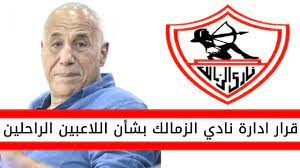 قرار هام من ادارة الزمالك بشأن اللاعبين الراحلين الموسم القادم - YouTube