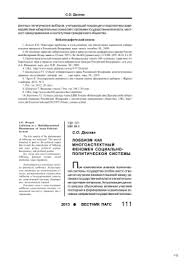 Аннотация магистерской диссертации Летуновской Марины Владимировны  Лоббизм как многоаспектный феномен социально
