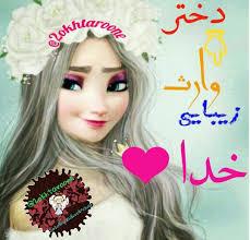 Image result for عكس نوشته دخترونه