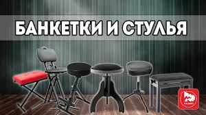 Обзор <b>банкеток для пианино</b>, стульев для гитаристов и ...