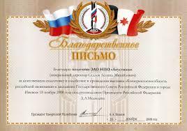 Массажные кресла для дома ЗАО НПО Акустмаш >> Дипломы достижения Диплом Дизайн и эргономика 2008