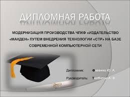 Модернизация производства ЧПКФ Издательство Макден путем  ДИПЛОМНАЯ РАБОТА