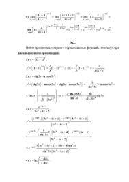 Вариант КГАУ № Вычислить пределы функций и т д № Найти  Контрольная Вариант 27 КГАУ №1 Вычислить пределы функций и т