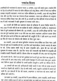 th republic day speech pdf in hindi english telugu th 26 republic day speech in hindi essay pdf