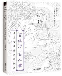 百妖行 玉人歌 唯美古風塗り絵の線描集 大人の塗り絵中国語 噠噠猫
