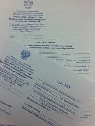 Купить справку в Казахстане справка вызов справка об обучении справка об обучении справка вызов