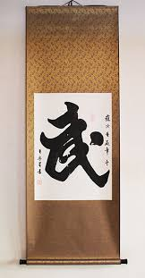 wu martial arts large chinese calligraphy wall scroll on asian calligraphy wall art with wu martial arts large chinese calligraphy wall scroll chinese
