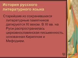 Презентация на тему Реферат на тему Русский язык как важнейший  4 История русского литературного
