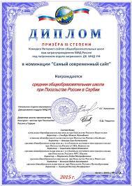 Школа при Посольстве России в Республике Сербии Официальный сайт Смотреть диплом призера iii степени в номинации Самый современный сайт