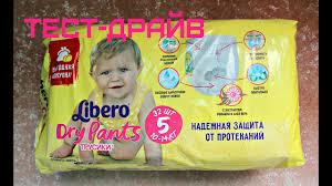 <b>Подгузники</b>-<b>трусики Libero Dry</b> Pants: обзор и тестирование на ...