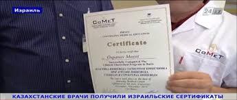 Казахстанских врачей получили диплом видео comet 10 Казахстанских врачей получили диплом видео