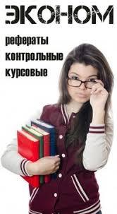 Курсовые и дипломы без предоплаты Пермь ВКонтакте Курсовые и дипломы без предоплаты 33 Пермь