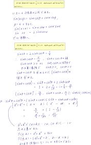 2 倍角 の 公式