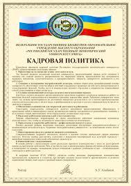 Образовательный портал Ростовского Государственного Экономического  Кадровая политика РГЭУ РИНХ