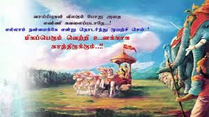 Mahabharatham Krishna Quotes About Self Confidence Tamil