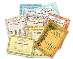 Дизайн печать дипломов и сертификатов Объявления на ua Дизайн печать дипломов и сертификатов