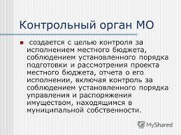 Презентация на тему Организация управления муниципальным  23 Контрольный орган