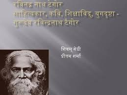 hindi essay on rabindranath tagore < custom paper academic writing hindi essay on rabindranath tagore