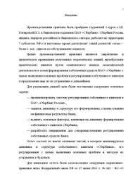 Отчет по преддипломной практике на примере ПАО Сбербанк Отчёт  Отчёт по практике Отчет по преддипломной практике на примере ПАО Сбербанк 3