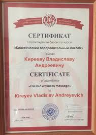 Сертификаты и дипломы массажиста в Самаре Владислава Киреева Сертификаты и дипломы по массажу в Самаре