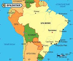 Реферат Многообразие и многоликость стран современного мира Бразилия Бразилия крупнейшее государство в Латинской Америки Она протянулась на 4000 км с запада на восток и на 4300 км с севера на юг