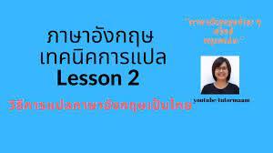 เทคนิคการแปลภาษาอังกฤษเป็นภาษาไทย Lesson 2 - YouTube