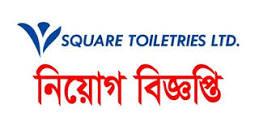 SQUARE Toiletries Ltd Job Circular 2021 এর ছবির ফলাফল