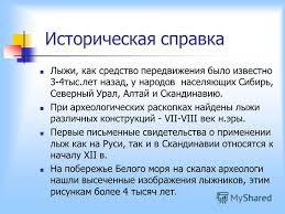 Презентация на тему Презентация к уроку по физкультуре класс  2 Историческая справка Лыжи