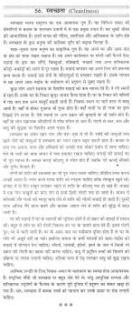 short paragraph on importance of cleanliness in hindi in jpg