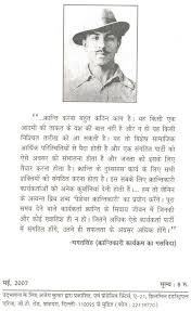 hindi essay on bhagat singh bhagat singh full movie english best  hindi essay on bhagat singh essay on bhagat singh in hindi shorts essay on bhagat singhessay