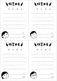 男性と女性の伝言メモのテンプレート白黒 かわいいフリー素材集