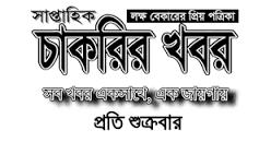 Ajker Chakrir khobor 19-07-2021 এর ছবির ফলাফল