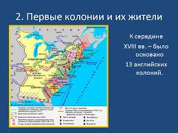 Урок истории по теме Английские колонии в Северной Америке й  Назад