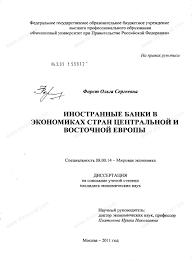 Диссертация на тему Иностранные банки в экономиках стран  Диссертация и автореферат на тему Иностранные банки в экономиках стран Центральной и Восточной Европы