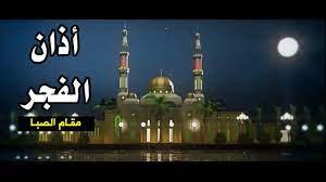 أذان الفجر - مراد شريف (مقام الصبا) | طيور الجنة - YouTube