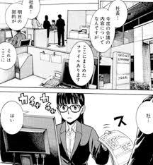 ヒナまつり三嶋瞳の有能天才ぶりまとめ父の面接が面白いことについて