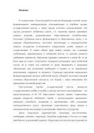 Виды состав и квалификация преступлений против государственной  Виды состав и квалификация преступлений против государственной власти диплом 2011 по теории государства и права